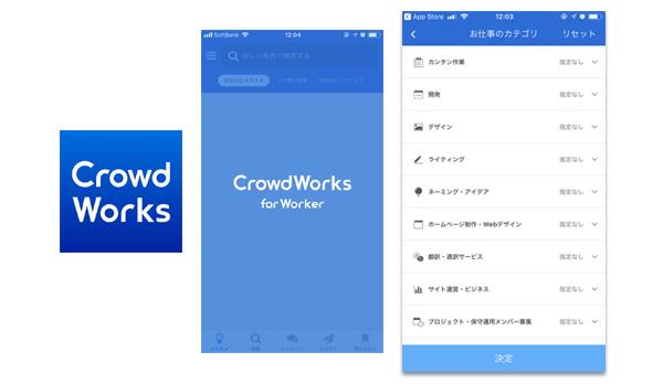 クラウドワークスのアプリ