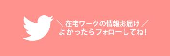 在宅ワークお仕事辞典のTwitter