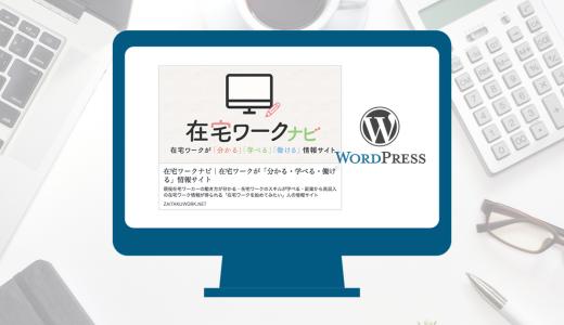 【超初心者向け】ワードプレスのアイキャッチ画像の役割と登録方法