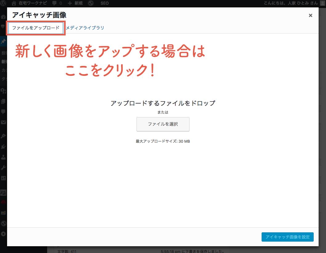 アイキャッチ画像登録ファイルアップ