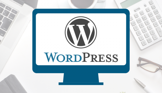 これからの在宅ワークに必須のシステム★ワードプレス(WordPress)とは?