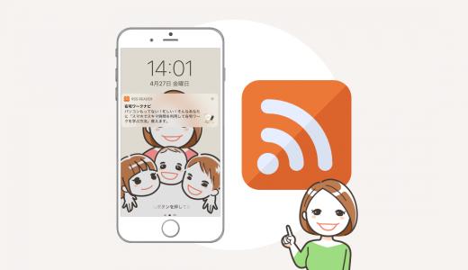 在宅ワークの情報収集に。ブログの更新をスマホで通知させるシンプルなRSSリーダー「Simple RSS Reader」アプリの使い方