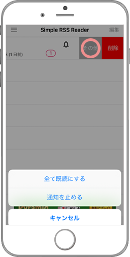 Simple RSS Reader 設定変更