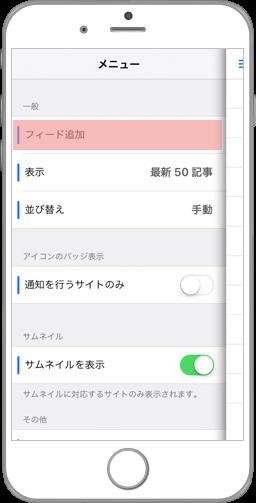 Simple RSS Reader フィードを追加