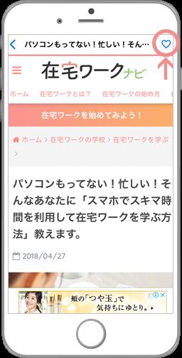 Simple RSS Reader あとで読む機能