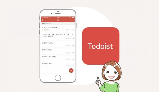 家事とお仕事の両立をシンプルに助けてくれるタスク管理アプリTodoist使ってみよう!