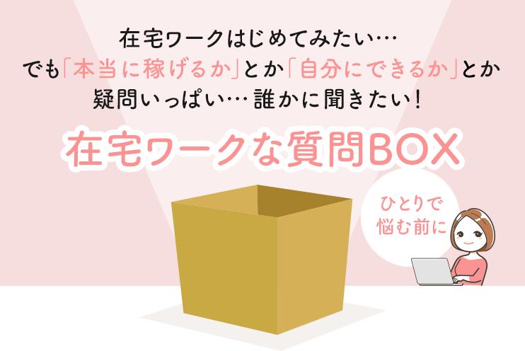 在宅ワークナビ なんでも質問BOX