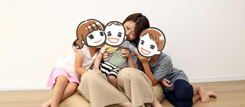 3人子育てと在宅ワーク