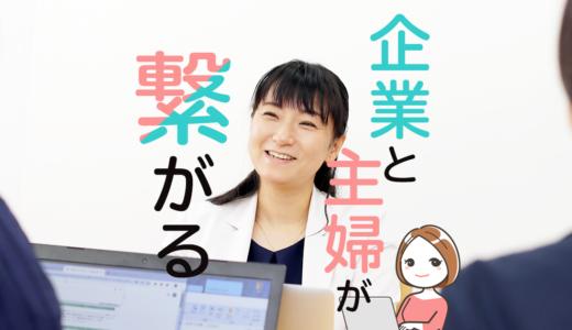100名の在宅ワーカーに仕事を依頼してきた須澤さんに「在宅ワークに役立つノウハウ」聞いてみた!