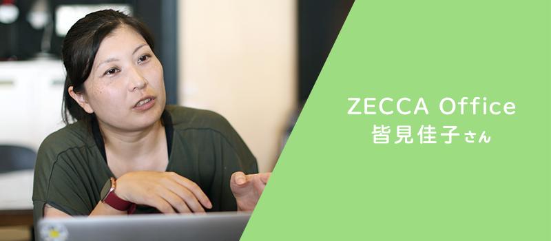 経理事務 在宅ワーカー ZECCA Office 皆見佳子さん