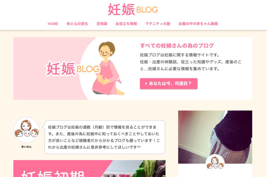 アフィリエイトで成功した妊娠ブログ