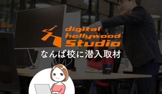 Webの専門スクール「デジタルハリウッドSTUDIOなんば」に潜入取材。子連れOKで学べるママクラスの受講料・勉強方法・学習スケジュールについて聞いてきたよ!