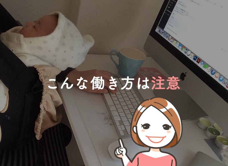 在宅ワークは産後1ヶ月からできるお仕事?その働き方とお仕事とは?