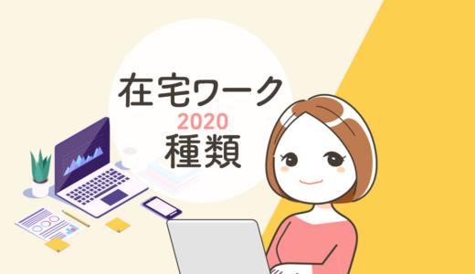 【2020年版】家でできる仕事って?主婦がパソコンで安心してできる在宅ワークの種類5選