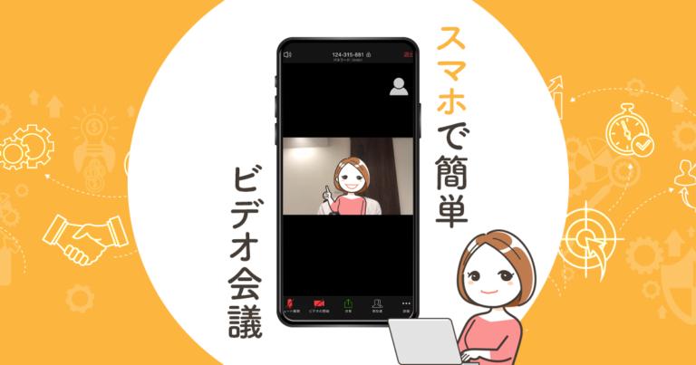 スマホで簡単に接続できるビデオ会議 zoomの使い方
