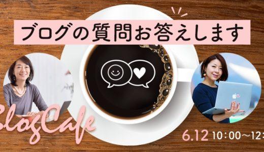 ブログの質問にオンラインでお答えする「ブログカフェ」開催【2020年6月12日】