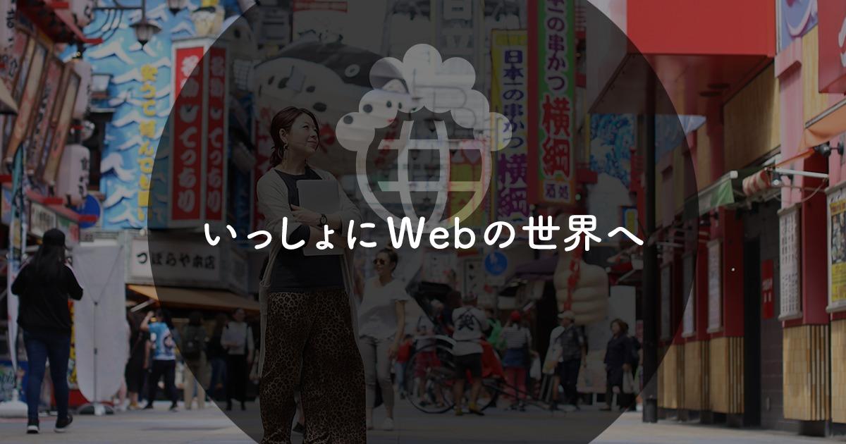 Webおかん塾