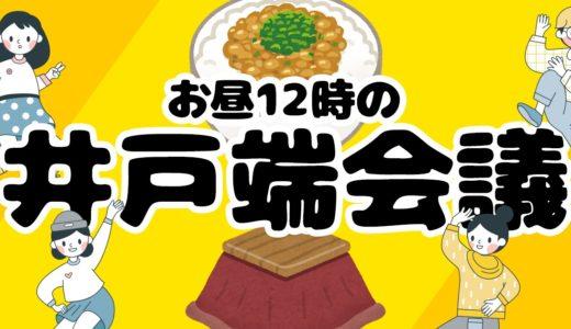 オンラインで一緒にご飯食べよ!#オンライン井戸端会議